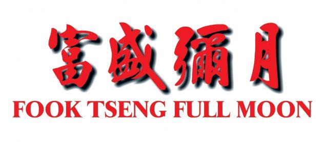 Fook Tseng Full Moon Logo